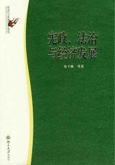 宪政、法治与经济发展(仅适用PC阅读)