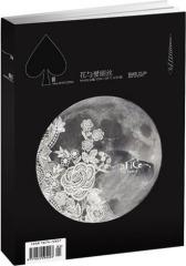 花与爱丽丝01(试读本)