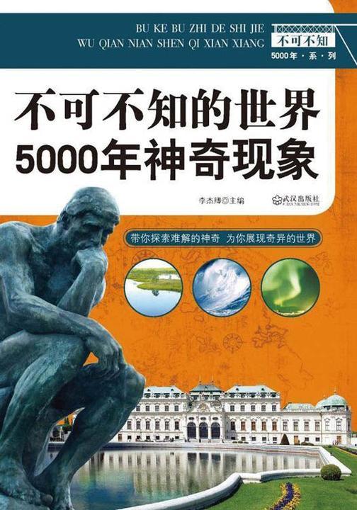 不可不知的世界5000年神奇现象