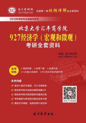 [3D电子书]圣才学习网·2015年北京大学汇丰商学院927经济学(宏观和微观)考研全套资料(仅适用PC阅读)