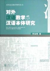 对外汉语教学及汉语本体研究(仅适用PC阅读)