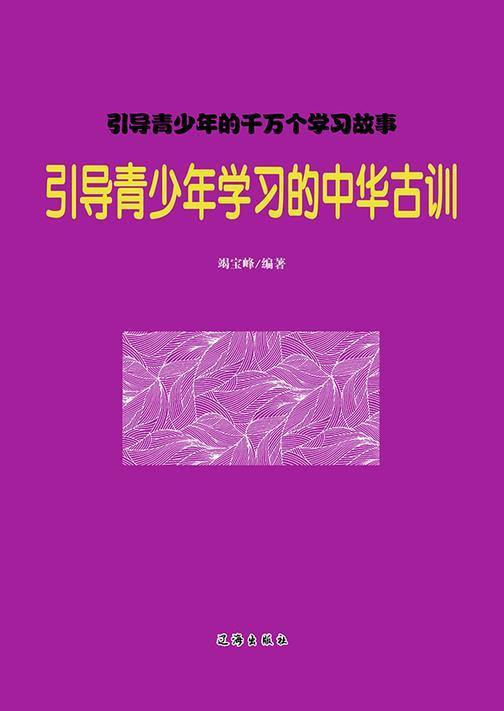 引导青少年学习的中华古训