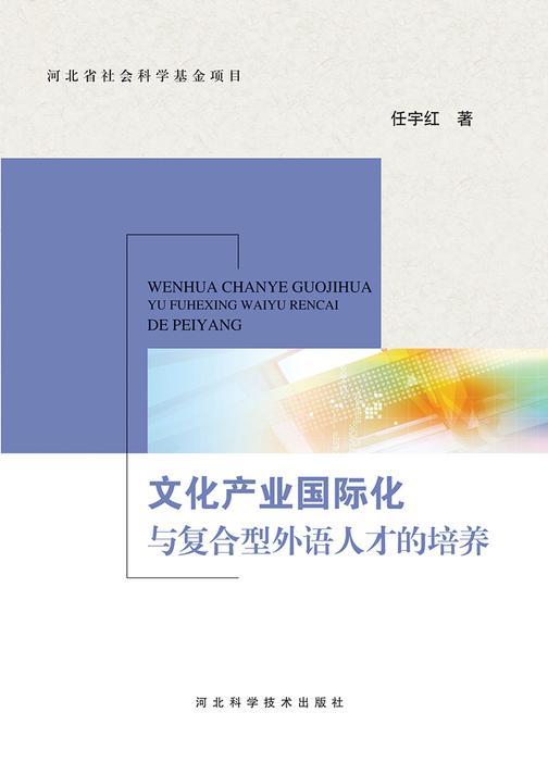 文化产业国际化与复合型外语人才的培养