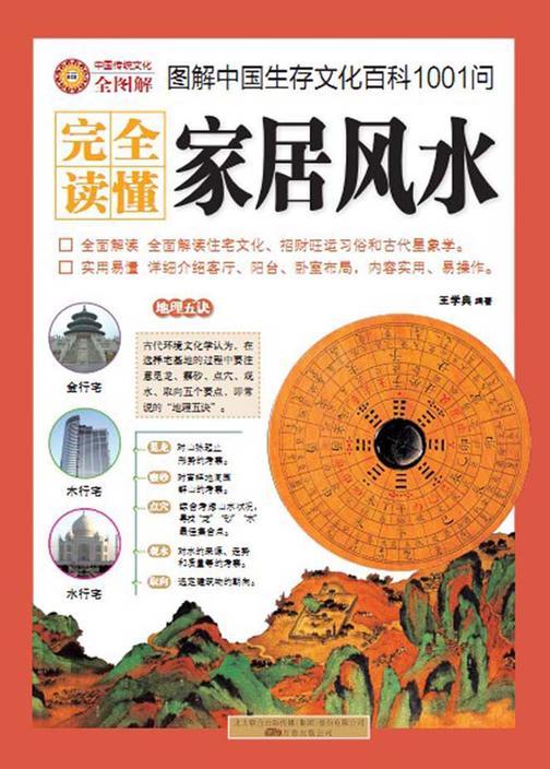 图解中国生存文化百科1001问