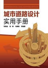 城市道路设计实用手册