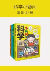 科学小疑问(套装共4册)
