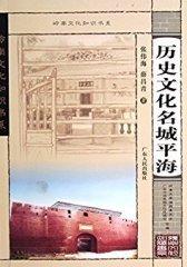 历史文化名城平海