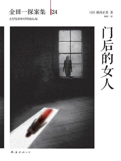 金田一探案集24:门后的女人