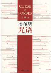 福布斯咒语(上)(试读本)