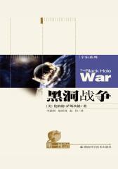 第一推动丛书·宇宙系列:黑洞战争(揭开斯蒂芬·霍金与伦纳德·萨斯坎德关于黑洞本性论战的深层内幕)
