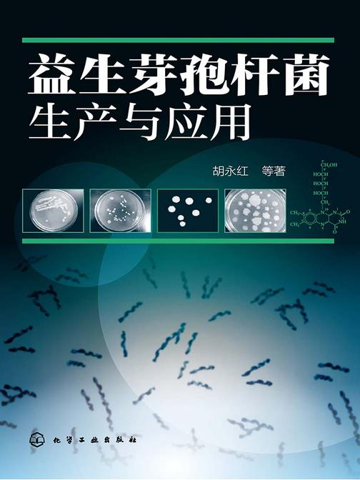 益生芽孢杆菌生产与应用