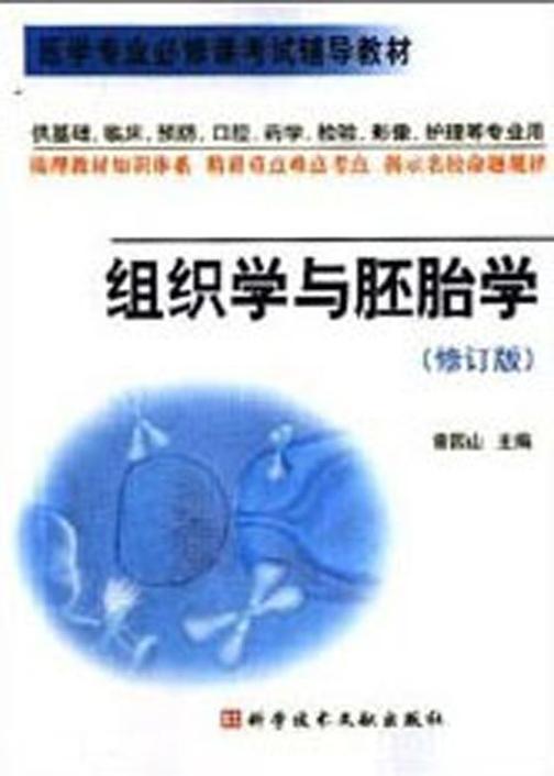 组织学与胚胎学(修订版)(仅适用PC阅读)