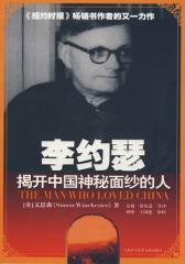 李约瑟:揭开中国神秘面纱的人(试读本)