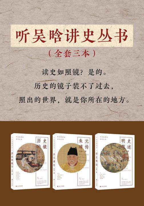 听吴晗讲史系列(套装共3册):历史的镜子+朱元璋传+明史简述(不管什么镜子,都照不出过去,只能照出眼前。通过历史的镜像,看见眼前及未来的世界。)