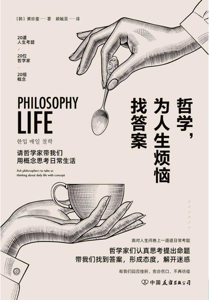 哲学,为人生烦恼找答案