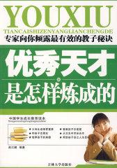 中国学生成长教育读本:清华状元是怎样炼成的(试读本)