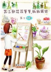 苏三的花花草草、瓶瓶罐罐(试读本)