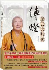 传灯——星云大师传(试读本)