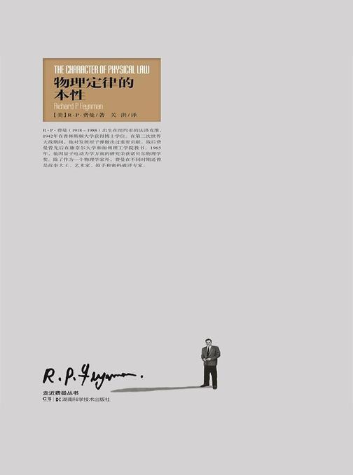 走近费曼丛书:物理定律的本性(物理学家、演说家费曼的物理学讲稿)