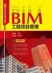 BIM工程项目管理