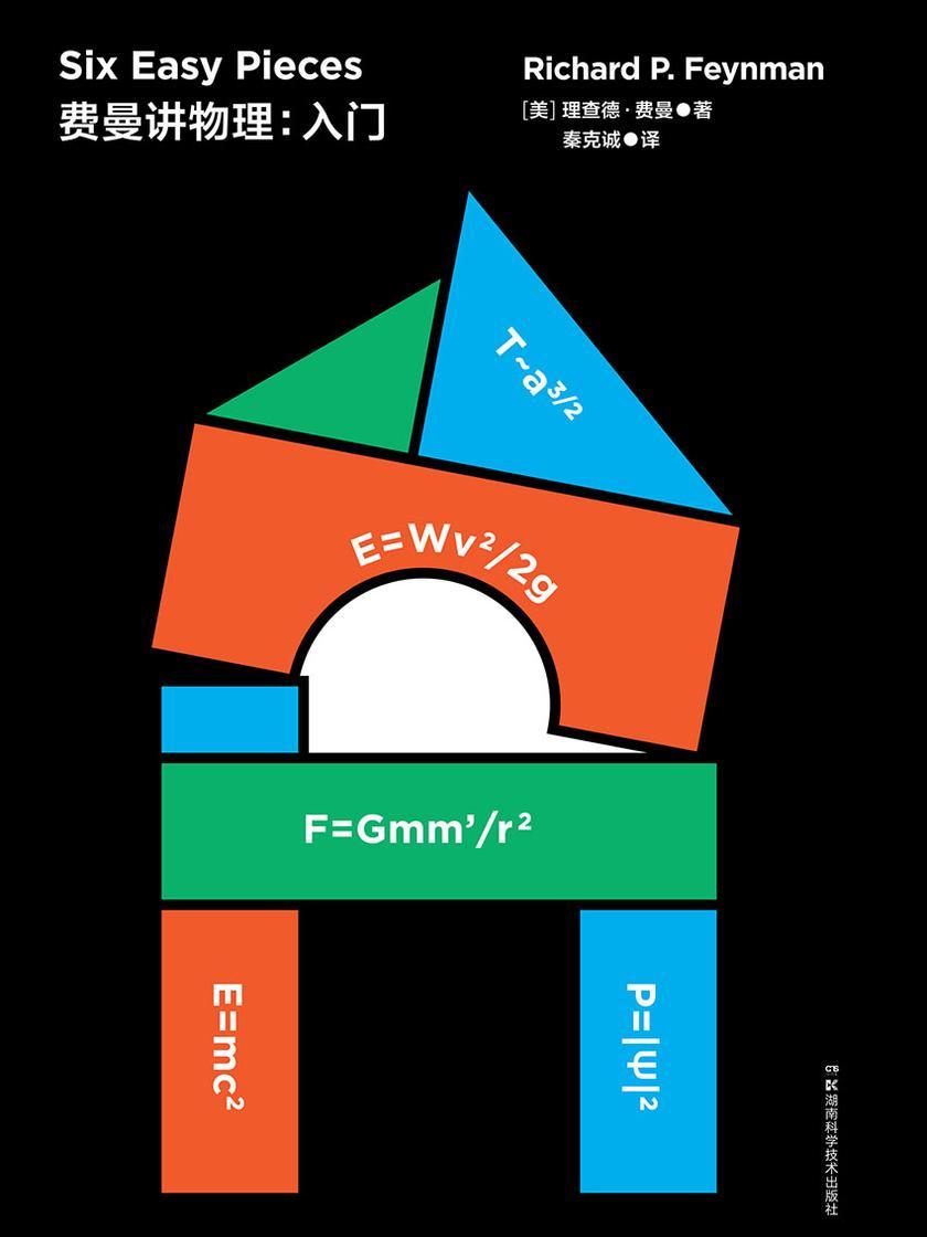 走近费曼丛书——费曼讲物理:入门(2019年全新改版!比尔·盖茨推崇的物理课,《费曼物理学讲义》入门精髓)
