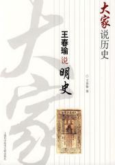 大家说历史:王春瑜说明史(试读本)