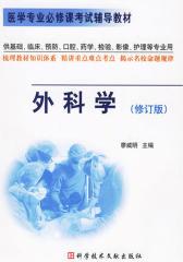 外科学(修订版)(仅适用PC阅读)