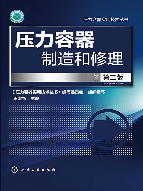 压力容器制造和修理(第二版)