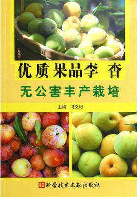 优质果品李 杏无公害丰产栽培