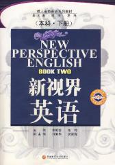 新视界英语(本科·下册)(仅适用PC阅读)