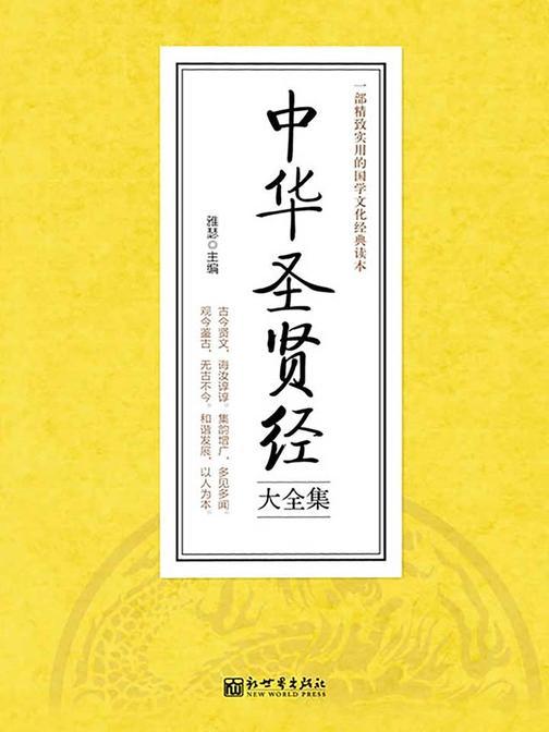 中华圣贤经大全集(超值金版)