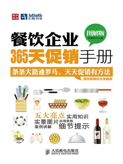 餐饮企业365天促销手册(图解版)