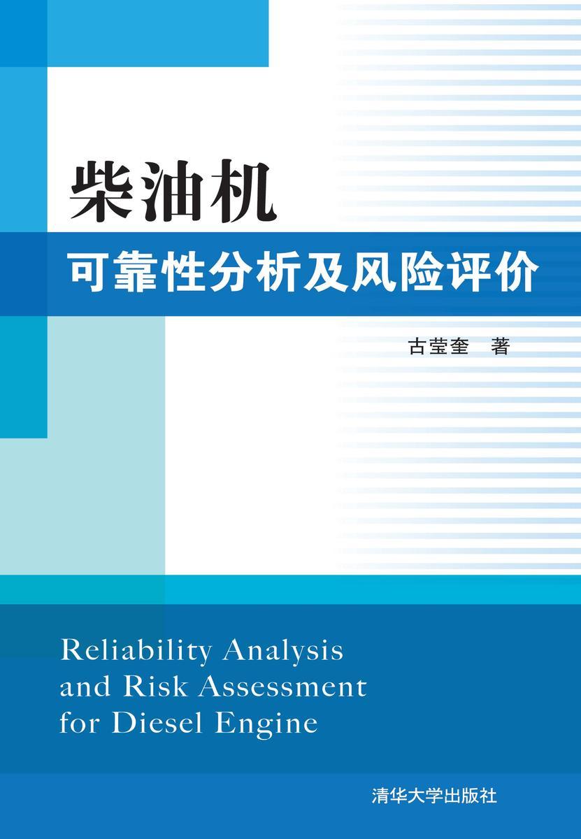 柴油机可靠性分析及风险评价(仅适用PC阅读)