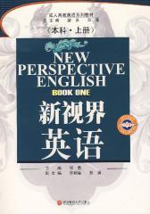 新视界英语(本科上册)(仅适用PC阅读)