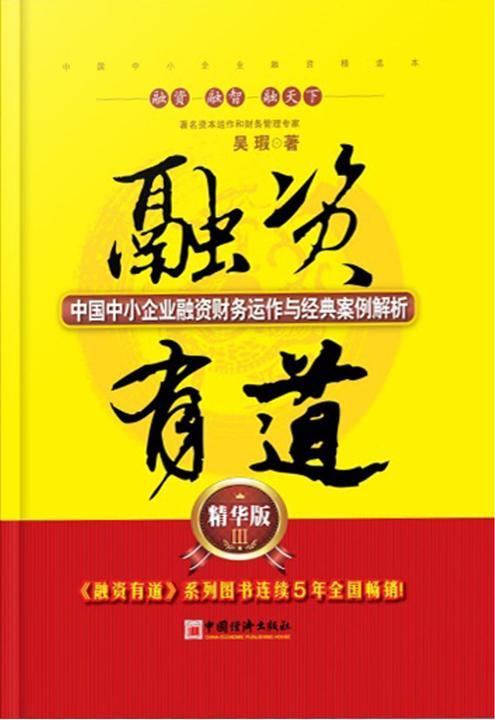 融资有道(精华版Ⅲ):中国中小企业融资财务运作与经典案例解析