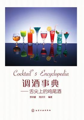 调酒事典——舌尖上的鸡尾酒