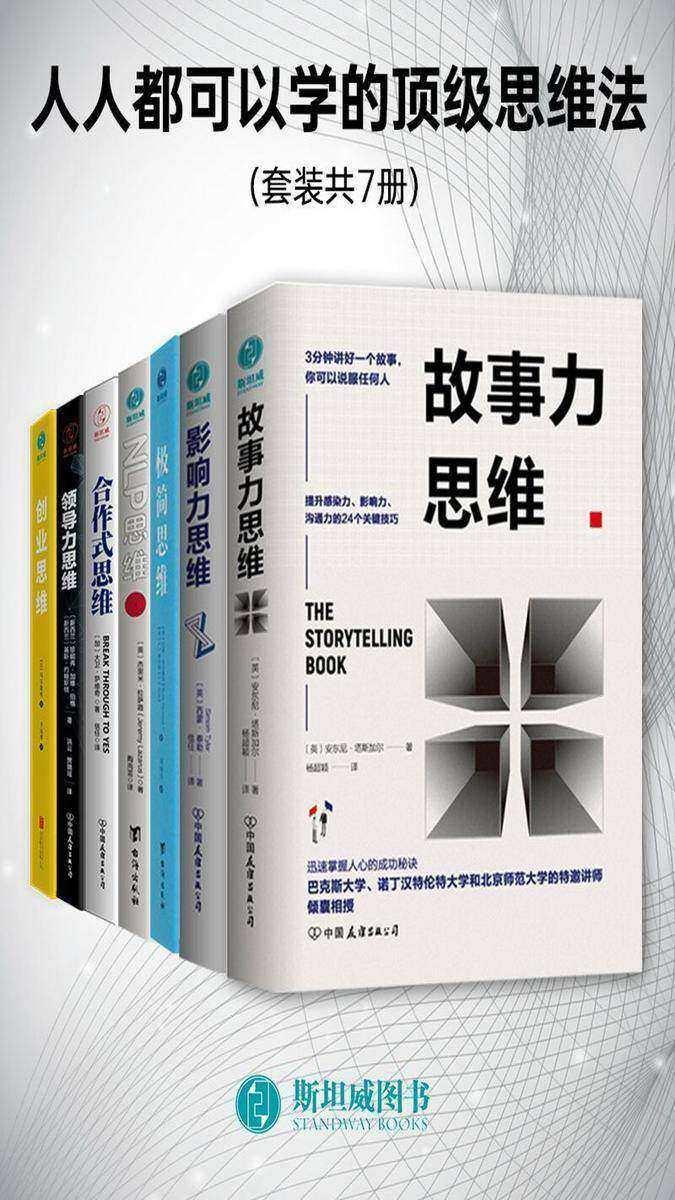 人人都可以学的顶级思维法(套装共7册)