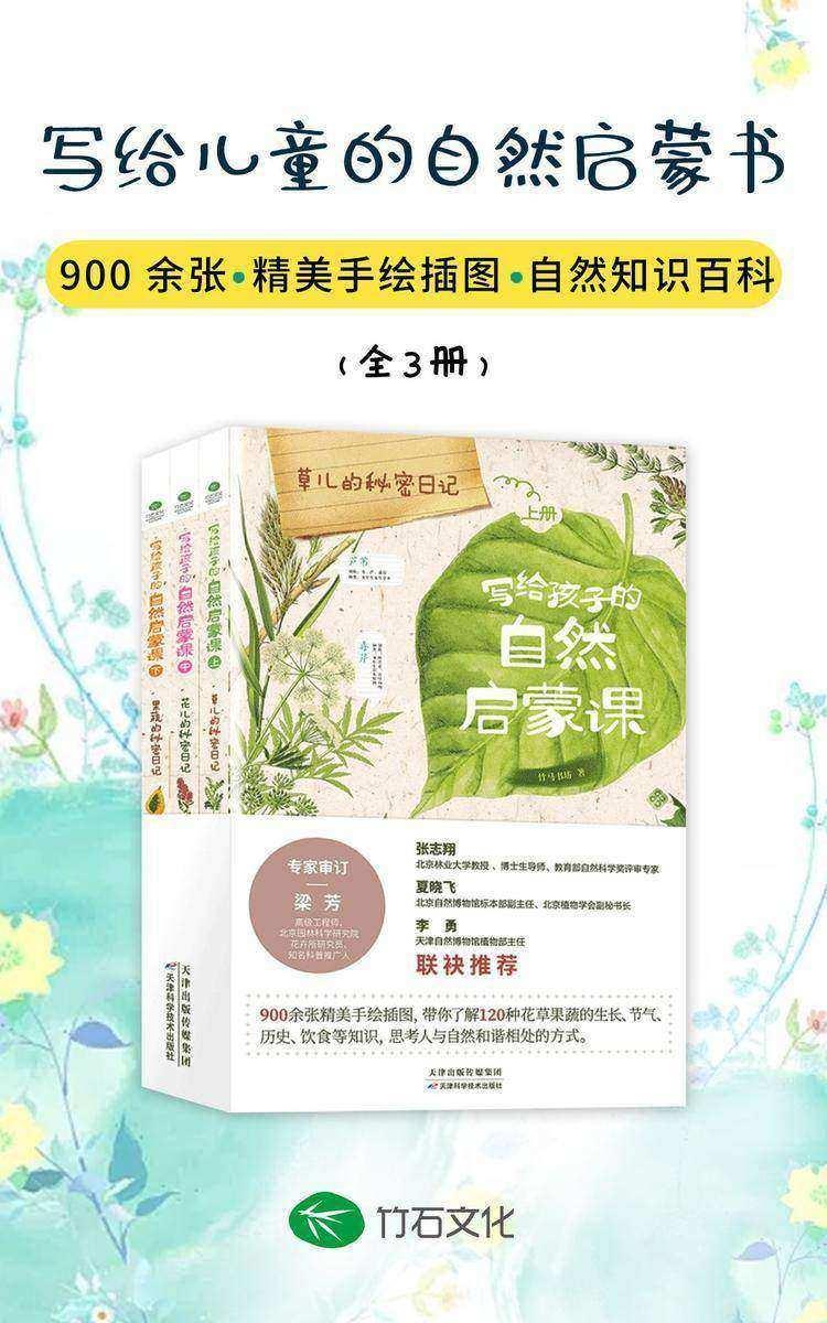写给孩子的自然启蒙课(全3册):上百余种花草果蔬,一座精彩缤纷的自然博物馆。拥抱大自然,从认识植物开始吧!