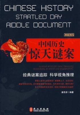 中国历史惊天谜案