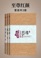 至尊红颜(全3册)