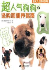 超人气狗狗的选购和驯养指南(试读本)