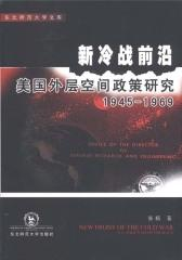 新冷战前沿:美国外层空间政策研究