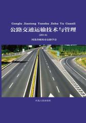 公路交通运输技术与管理(2014)