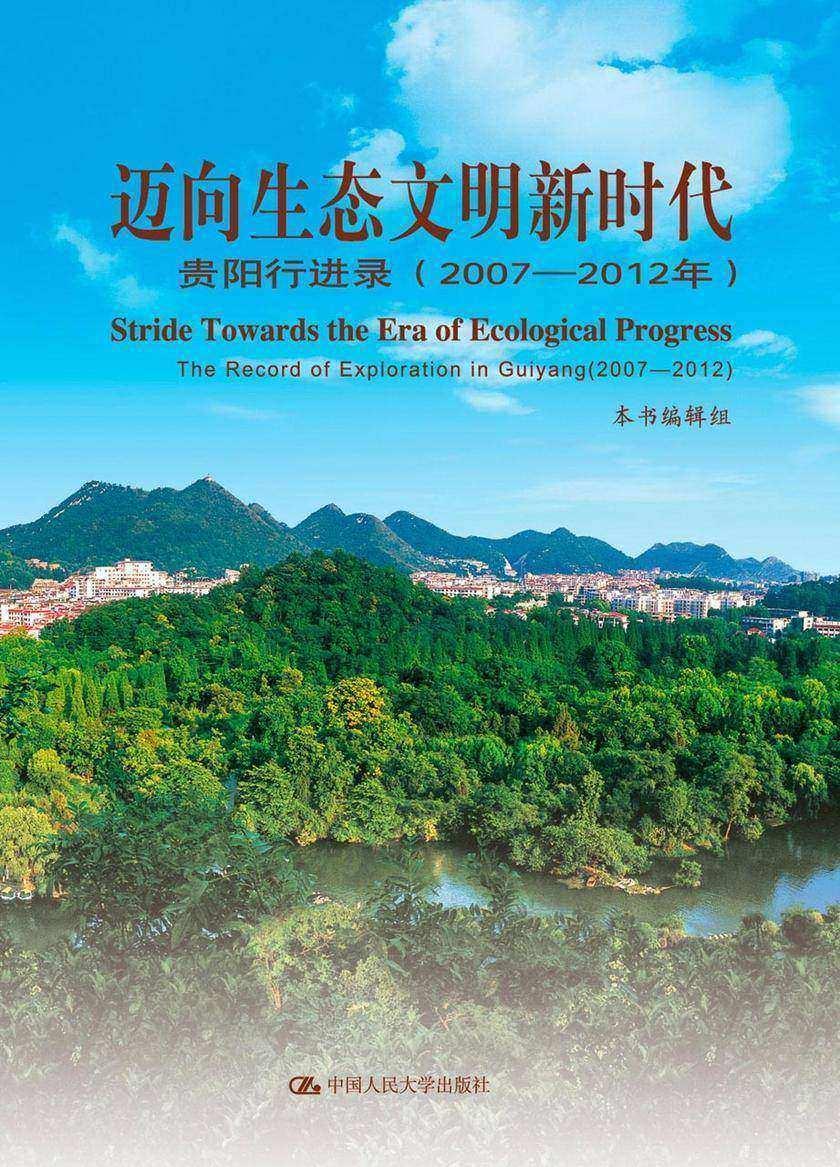 迈向生态文明新时代:贵阳行进录(2007-2012年)(精装本)