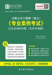 2017年注册土木工程师(岩土)《专业案例考试》过关必做500题(含历年真题)
