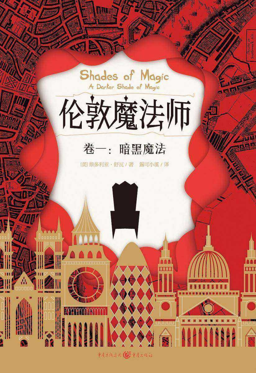 伦敦魔法师卷一暗黑魔法