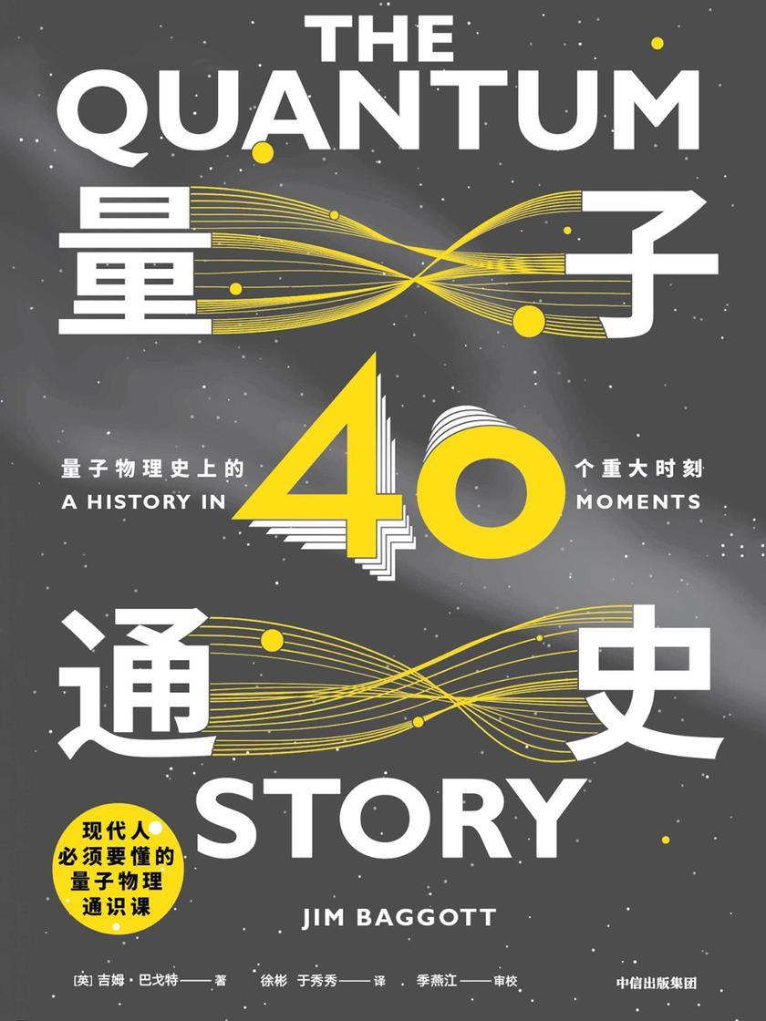 量子通史:量子物理史上的40个重大时刻