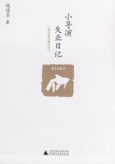 小导演失业日记(试读本)