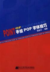 手绘POP字体技巧(仅适用PC阅读)
