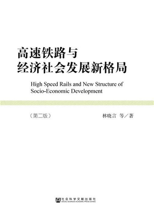 高速铁路与经济社会发展新格局(第2版)